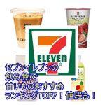 セブンイレブンの飲み物で甘いものおすすめランキングTOP7!値段も!1