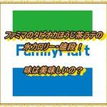 【ファミマのタピオカほうじ茶ラテの氷カロリー・値段!味は美味しいの?】