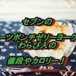 【セブンのフルーツポンチゼリーヨーグルトわらび入の値段やカロリー!】