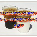 コンビニの氷カップの値段!コーヒーの氷は溶けにくいって本当?