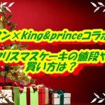 【セブン×king&princeコラボ!クリスマスケーキの値段や買い方は?】