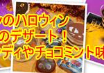 セブンのハロウィン2019のデザート!キャンディやチョコミント味も?1