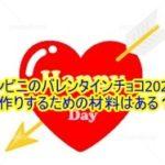 コンビニのバレンタインチョコ2020!手作りするための材料はある?1
