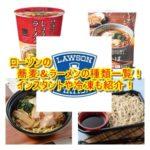 ローソンの蕎麦&ラーメンの種類一覧!インスタントや冷凍も紹介!1