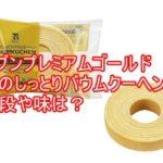 セブンプレミアムゴールド金のしっとりバウムクーヘン!値段や味は?1