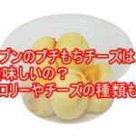 セブンのプチもちチーズは美味しいの?カロリーやチーズの種類も!1