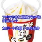 ファミマの杏仁豆腐フラッペは美味しい?カロリーや値段!CMも紹介1