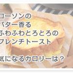 ローソンのふわふわとろとろのフレンチトースト