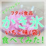 セブンのフタバ食品のかき氷!いちご味(袋)が美味しい!食べ方は?