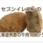 セブンの北海道男爵の牛肉コロッケ