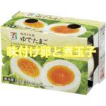 セブンの味付け卵や味付け煮卵のカロリー&糖質!値段はどれくらい?