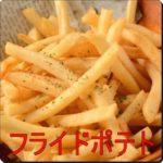 【セブンイレブンのポテトフライ(冷凍)が有能!カロリーはどれくらい?】