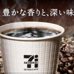 【セブンカフェのホットコーヒーは熱い?温度や甘くする方法を紹介!】