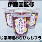 【ファミマの伊藤園監修ほうじ茶黒糖わらびもちフラッペ!値段は?】