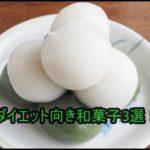 セブンの和菓子でダイエット向き3選!カロリーが低いけど美味しい?
