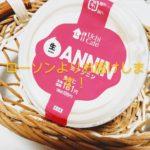 ウチカフェの生アンニン・生杏仁が最強にうまい!味やカロリーは?13