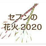 セブンの花火2020