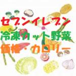 セブン カット野菜 アイキャッチ