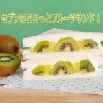 セブンの新作ごろっとフルーツサンド(キウイ)が美味しい!味は甘い?