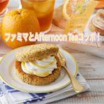 ファミマとAfternoon Teaがコラボ!オレンジアールグレイの紅茶シフォンサンドって?