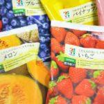 コンビニ3社の冷凍フルーツ種類&値段比較!スムージー以外の食べ方1