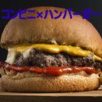 コンビニのハンバーガー2020年版!温め方や温めない食べ方も紹介!