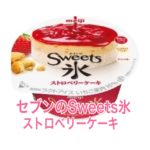 セブンのSweets氷(ストロベリーケーキ)の値段・カロリー!味は?