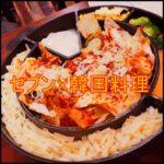 セブンの韓国料理!チーズタッカルビとヤンニョムチキンのカロリーも