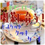 セブンの紅茶に合うお菓子!ビスケットやクッキー・ケーキおすすめ!