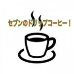 セブンのドリップコーヒー!通販以外でも買い方が?口コミも紹介! 4