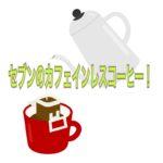 セブンにカフェインレスのインスタントコーヒー!ドリップタイプも!1