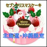 セブンイレブンのクリスマスケーキで北海道と沖縄限定のは何種類?