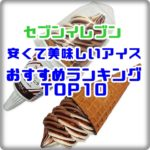 セブイレのアイスは値段が安くて美味しい!おすすめランキングTOP10