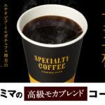 ファミマにあるコーヒーの女王様って?高級モカブレンドの値段も!