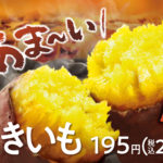 ファミマの焼き芋がうまい!いつから販売開始?値段はどれくらいかも