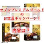 セブンプレミアムゴールドのお惣菜(nanaco)キャンペーン!内容は?