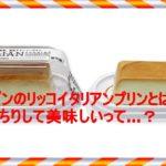 【セブンのリッコイタリアンプリンとは!もっちりして美味しいって…?】アイキャッチ
