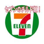 セブンのチルド麺おすめランキングTOP 7!