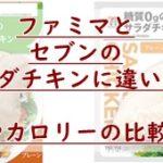 ファミマとセブンのサラダチキンに違いは?値段やカロリーの比較も!