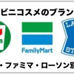 コンビニコスメのブランド名をセブン・ファミマ・ローソン別に!