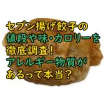 セブン揚げ餃子
