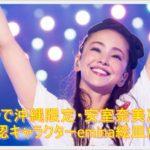 セブンで沖縄限定・安室奈美恵さん公認キャラクターemina絵皿が!1