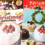 クリスマスケーキなどスイーツはコンビニで売れ残り値下げされる?48