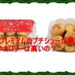 【セブンプレミアムのプチシューが美味しい!値段やカロリーは高いの?】プチシューアイキャッチ