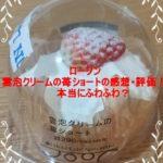 【ローソンの雲泡クリームの苺ショートの感想・評価!本当にふわふわ?】アイキャッチ