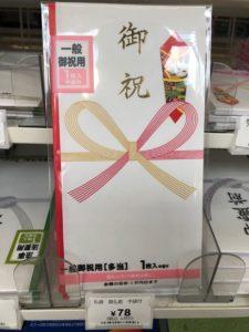 出産祝いのご祝儀袋はコンビニで売ってる?ギフト券があるかも!