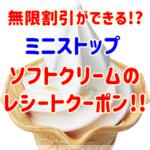 ミニストップでソフトクリームのレシートクーポンが!参加方法は?