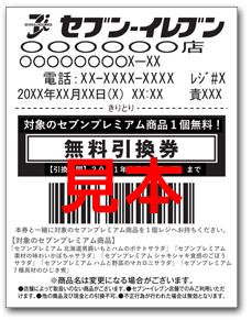 https://7-11net.omni7.jp/fair/ehomaki