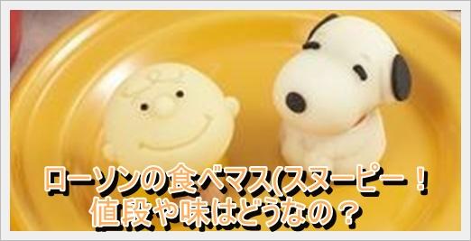 ローソンの食べマス(スヌーピー)が可愛すぎる!値段や味はどうなの?2