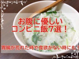 お腹に優しいコンビニ飯7選!胃腸が荒れた時や食欲がない時にも!